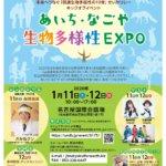 「あいち・なごや生物多様性EXPO」